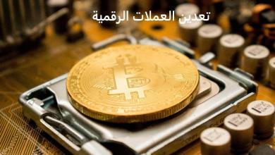صورة 4 طرق لتعدين العملات الرقمية