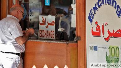 صورة رغم نظام التسعير الجديد.. الليرة اللبنانية تواصل هبوطها
