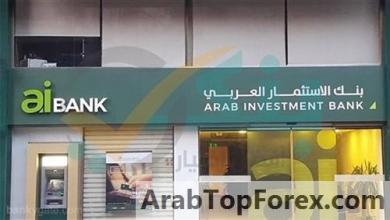 صورة خطط طموحة لبنك الاستثمار العربي للتوسع في تقديم الخدمات المصرفية الإلكترونية