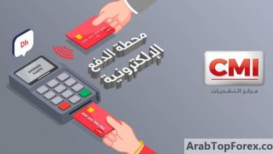 Photo of نشرت CMI خدمات جديدة للدفع بواسطة الهاتف النقال