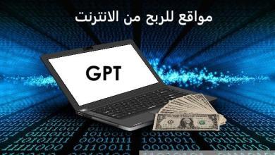 صورة أفضل 10 مواقع GPT للحصول على المال والمكافآت
