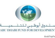"""صورة مبادرة جديدة من """"أبوظبي للتنمية"""" لدعم الدول النامية"""