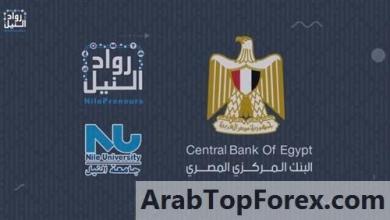 """صورة شراكة بين """"رواد النيل"""" وحاضنة أعمال كلية الإقتصاد والمعهد المصرفي لدعم ريادة الأعمال"""