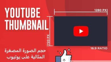 صورة حجم الصورة المصغرة المثالية YouTube Thumbnail على يوتيوب و أفضل الممارسات