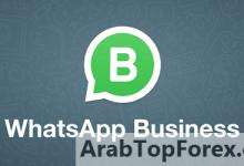 صورة WhatsApp Business: ميزة جديدة للشركات الصغرى التجارية