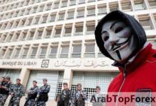 صورة محضر سري: المودعون في لبنان قد لا يحصلون على كل أموالهم