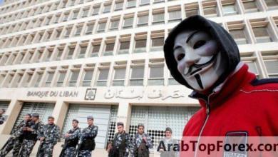 Photo of محضر سري: المودعون في لبنان قد لا يحصلون على كل أموالهم