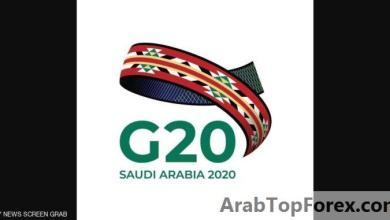 صورة الرياض تعلن عقد قمة العشرين افتراضيا في موعدها المقرر