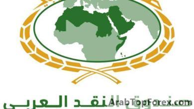 صورة النقد العربي ينظم دورة عن إصلاحات القطاع المالي والمصرفي بدول المنطقة