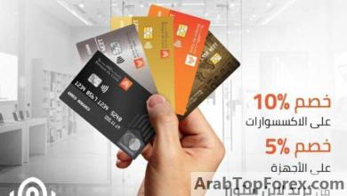 صورة أحدث عروض وخصومات شهر أكتوبر مع بطاقات بنك القاهرة