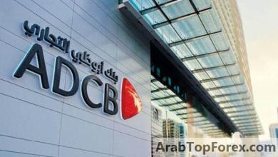 صورة بنك أبوظبي التجاري يتخارج من أعماله المصرفية في جيرسي
