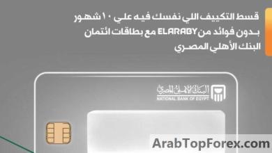 صورة بطاقات البنك الأهلي تتيح تقسيط التكييفات من ELARABY على 10 أشهر دون فوائد