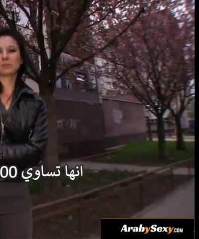 سكس مقابل المال ومحفظة اليورو مترجم | نيك في الشارع - Arab Sex ...
