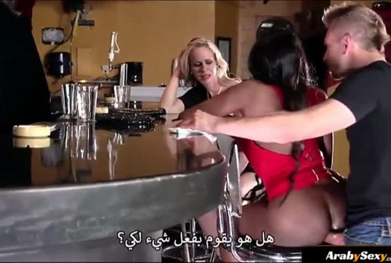 سكس عاهرات البار الممحونات والساقي مترجم – افلام جنسية