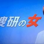 科捜研の女のキャストで死去した深浦加奈子ってどんな人物?原因は何?