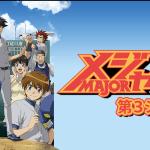 メジャー第3シーズンのアニメ動画を全話無料視聴する方法!アニポやアニチューブは危険?