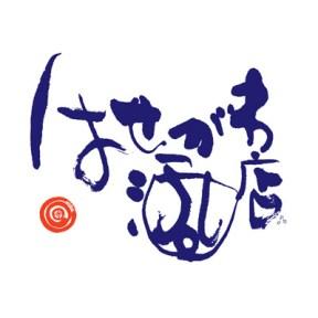 星冠 書 ロゴ【はせがわ酒店】WEBサイト:http://www.hasegawasaketen.com/