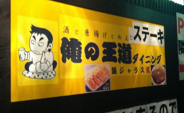 成城学園前:「麺ジャラスK」でプロレス談義
