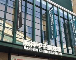 【座席表】阪神甲子園球場