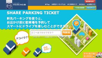 駐車場を安く抑えるコツ!軒先パーキングのすすめ