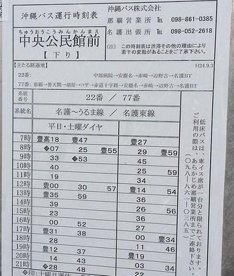 名護〜那覇のバス移動ガイド