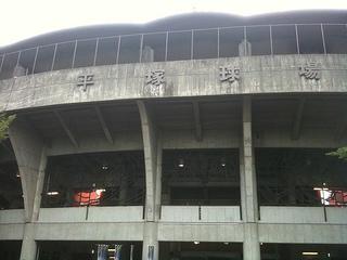 平塚球場(バッティングパレス相石スタジアムひらつか)(神奈川県平塚市)行き方ガイド