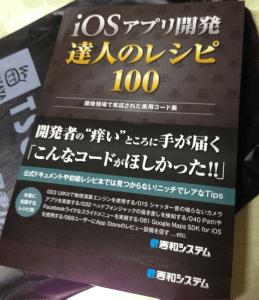 ios-book