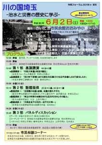 川の国埼玉~治水と災害の歴史に学ぶ~のご案内