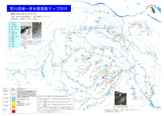 2019.6.2荒川水質マップ_s2のサムネイル