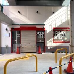 8月7日開店のまいばすけっと西日暮里駅東店でオープニングスタッフ募集中