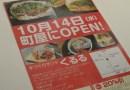 【開店】手づくりサンドイッチくるる、10月14日(水)町屋にオープン!