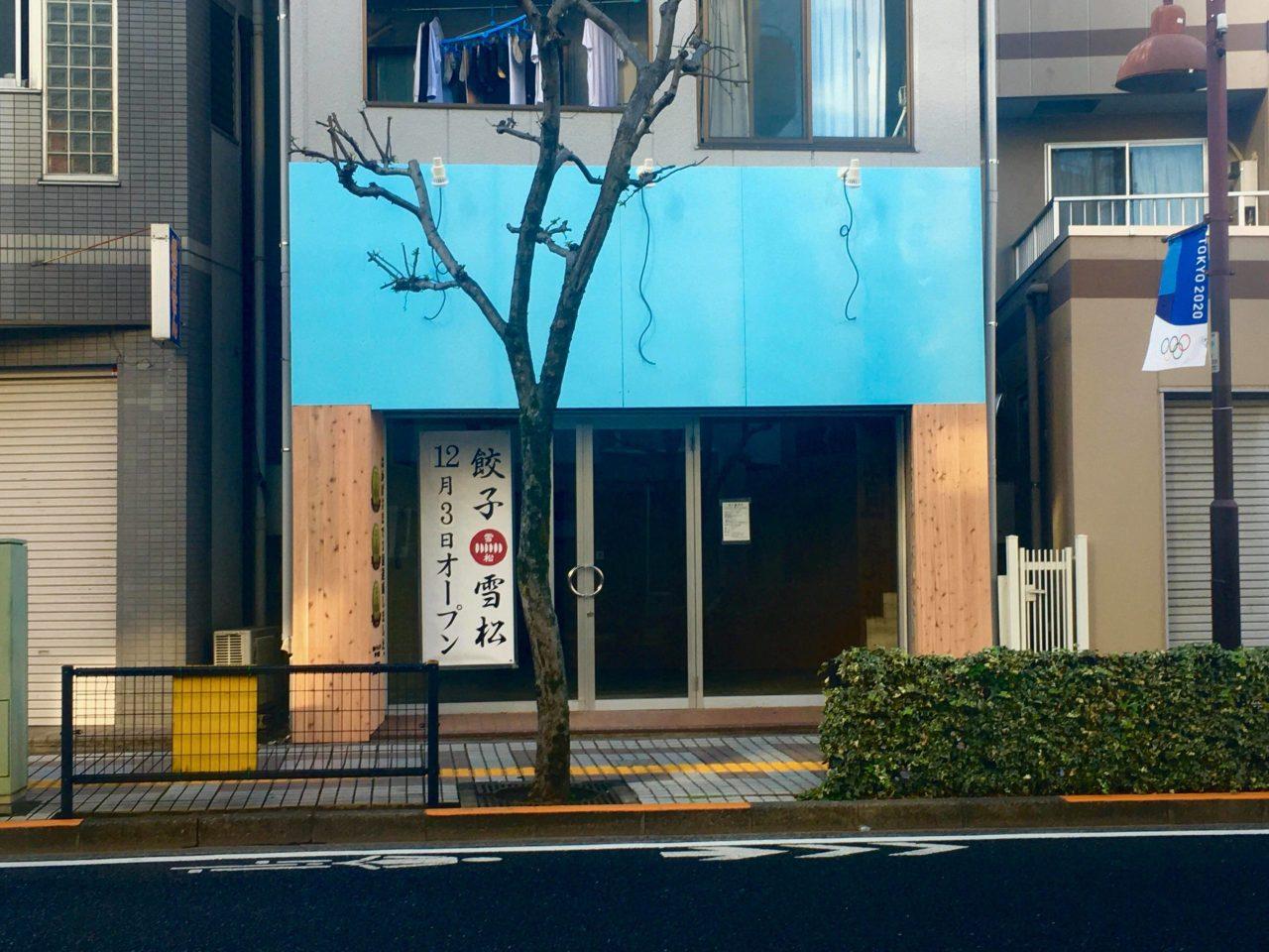 餃子の雪松 直売所