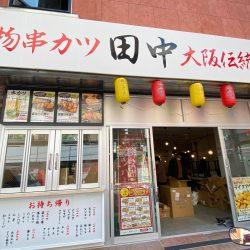 串カツ田中 町屋店