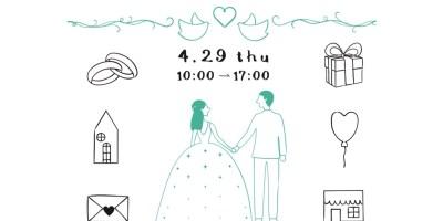 まちで叶えるウエディング「ブライズマーケット」4/29初開催@東尾久