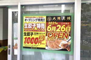 三河島駅前オリジンの跡地は大阪王将に!開店日は6月26日11時