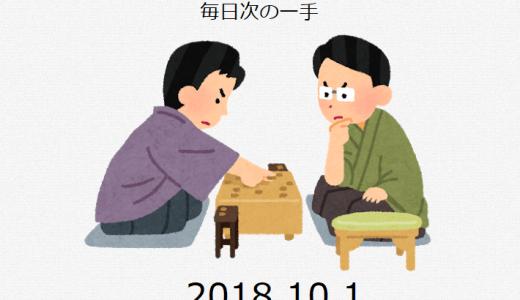 毎日次の一手(2018.10.1)