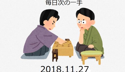 毎日次の一手(2018.11.27)