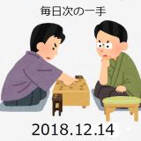 毎日次の一手(2018.12.14)