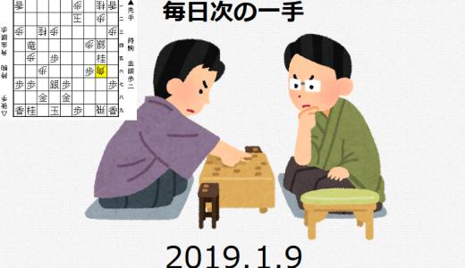 毎日次の一手(2019.1.9)