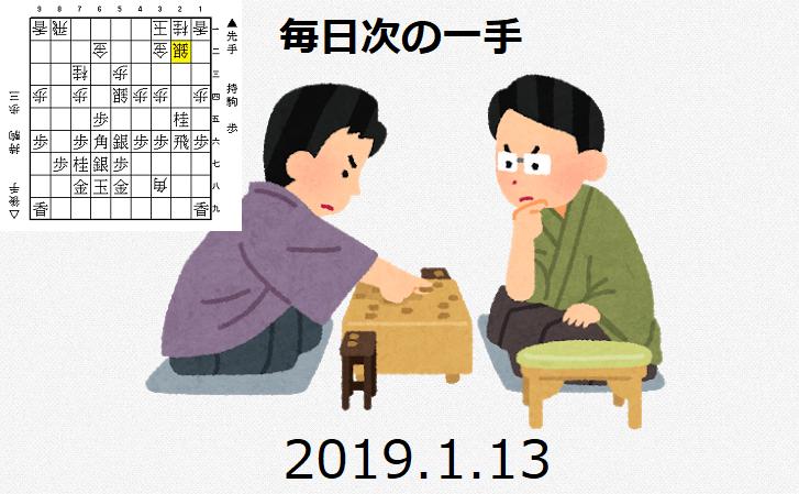 毎日次の一手(2019.1.13)