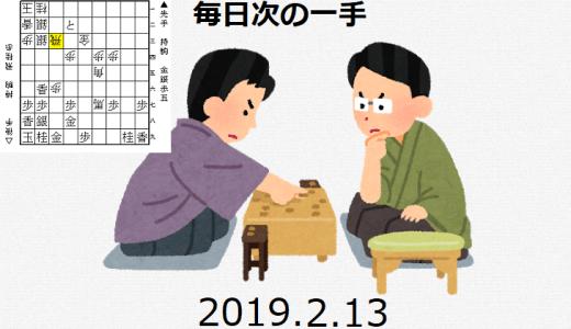 毎日次の一手(2019.2.13)