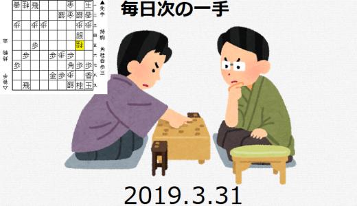 毎日次の一手(2019.3.31)
