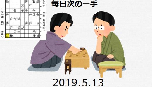 毎日次の一手(2019.5.13)