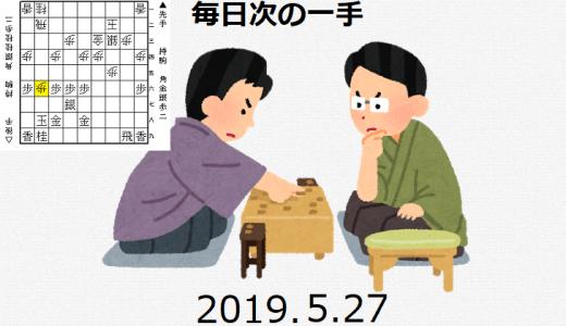 毎日次の一手(2019.5.27)