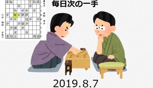 毎日次の一手(2019.8.7)