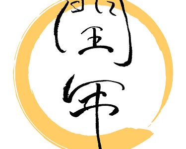 最新戦法の事情(2020年2月号・居飛車編)