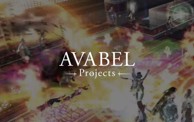 アヴァベルプロジェクト