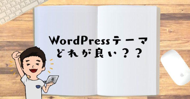 ゲームブログワードプレステーマどれが良い?