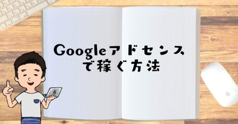 ゲームブログ収益化Googleアドセンスで稼ぐ方法