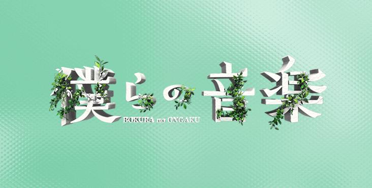Bokura no Ongaku performances for July 25